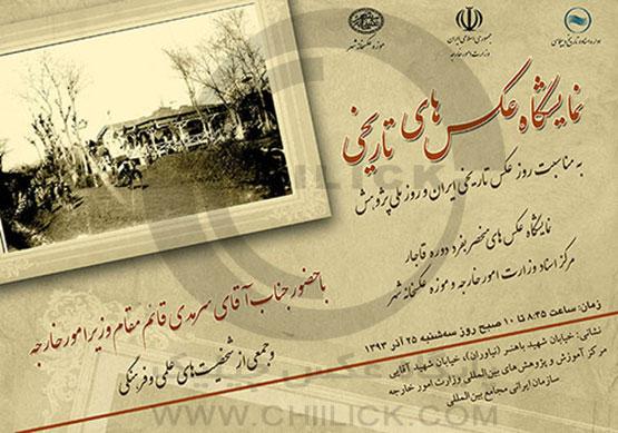 روز عکس تاریخی و نمایشگاهی از عکس های قاجاری