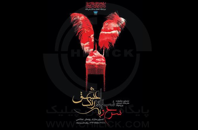 گزارش دبیرخانه سوگواره سرخ، سیاه به رنگ عشق