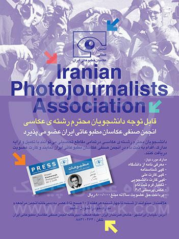 امکان صدور کارت انجمن عکاسان مطبوعات برای دانشجویان