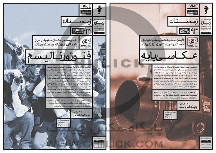واحد آموزش « انجمن عکاسان مطبوعات » فعال شد