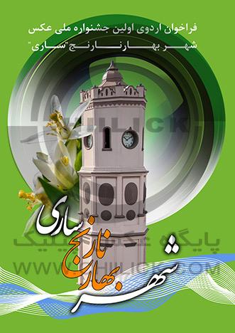 فراخوان اردوی جشنواره ملی عکس شهر بهارنارنج ساری