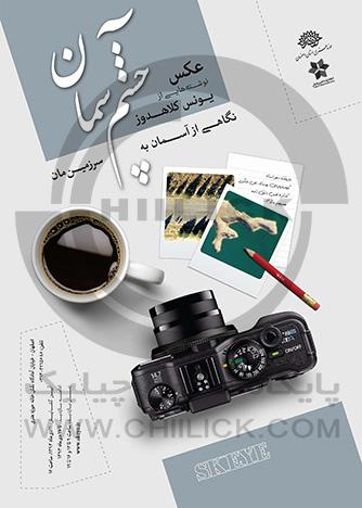 نمایشگاه عکس « چشم آسمان » در اصفهان
