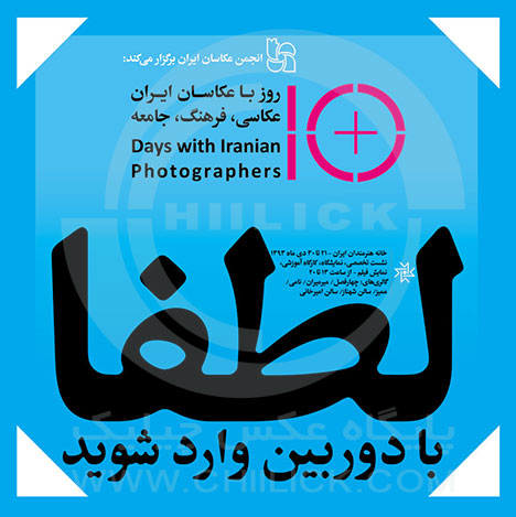 عکاسان تبلیغات، میهمان نخستین روز «ده روز با عکاسان»
