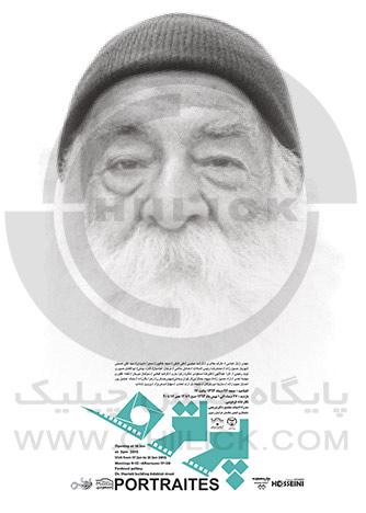 نمایشگاه گروهی عکس « پرتره های مستند » در مشهد