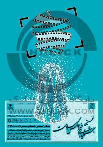 فراخوان جشنواره سراسری عکس سلامت نیشابور