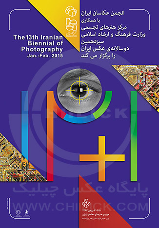 برنامه نشست های تخصصی دوسالانه عکس ایران