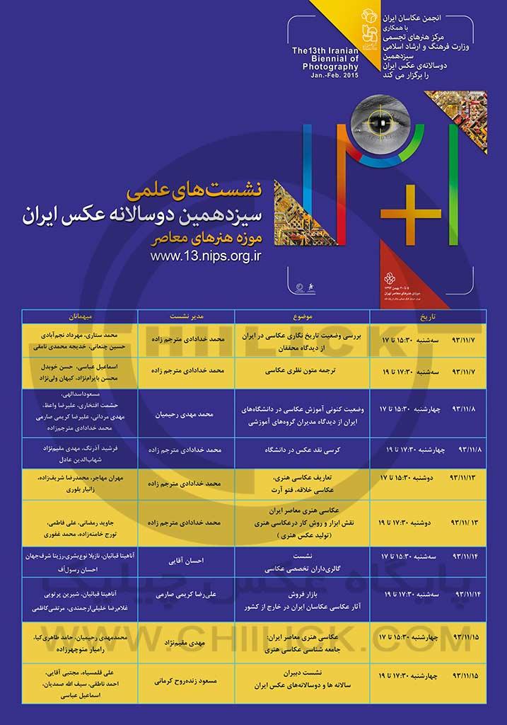 برنامه نشست های تخصصی سیزدهمین دوسالانه عکس ایران