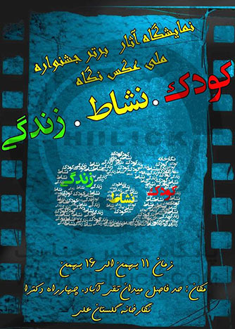 نمایشگاه جشنواره عکس نگاه در مشهد