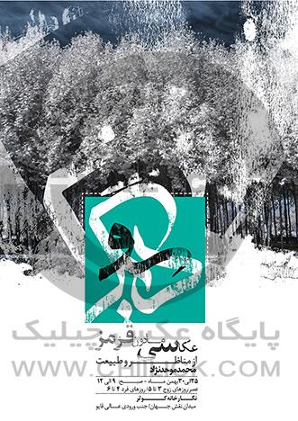 نمایشگاه « دیگر سو » در نگارخانۀ کوثر اصفهان