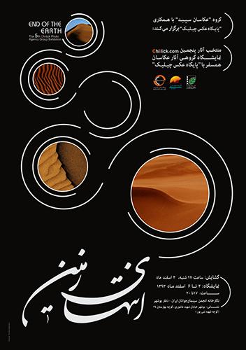 «انتهای زمین» در مسیر نمایش به بوشهر رسید