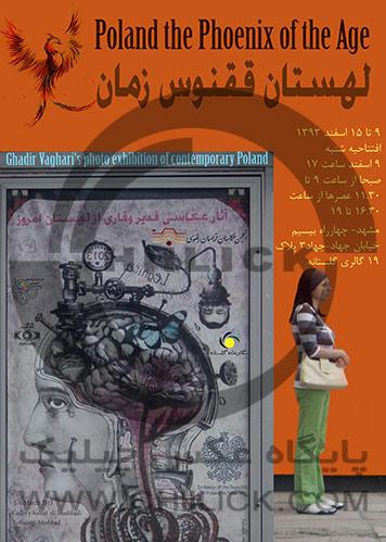 نمایشگاه « لهستان، ققنوس زمان » در مشهد
