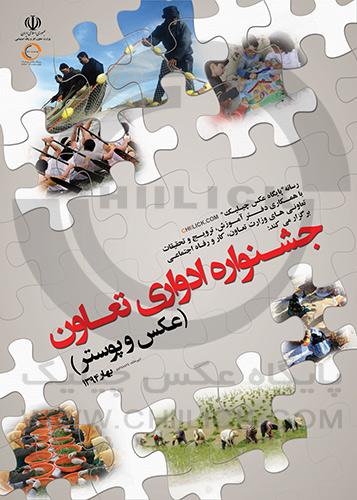 فراخوان جشنواره ادواری عکس و پوستر تعاون