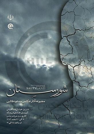 نمایشگاه مسعود طالبی در نگارخانه استاد یاسمی تبریز