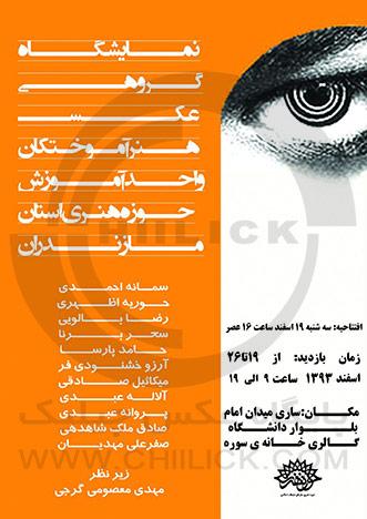 نمایشگاه گروهی عکس در حوزه هنری مازندران