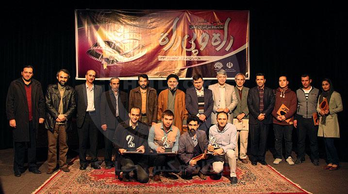 گزارش اختتامیه دومین جشنواره عکس راه و بی راه