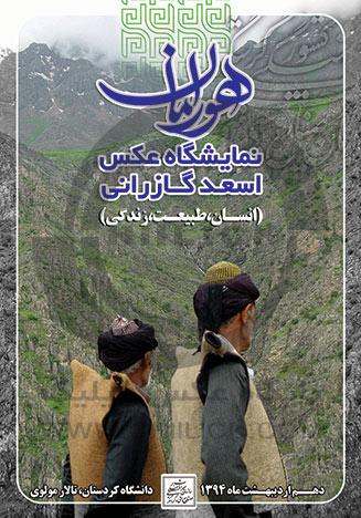 نمایشگاه « انسان، طبیعت، زندگی » در کردستان