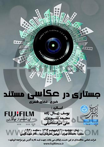« جستاری در عكاسی مستند » در دانشگاه تهران