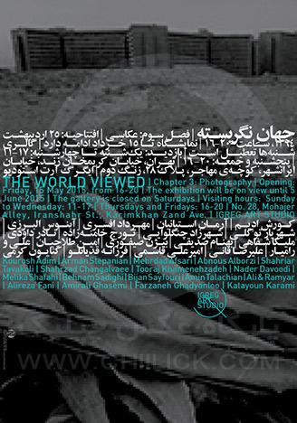 نمایشگاه « جهان نگریسته » در نگارخانه ایگرگ