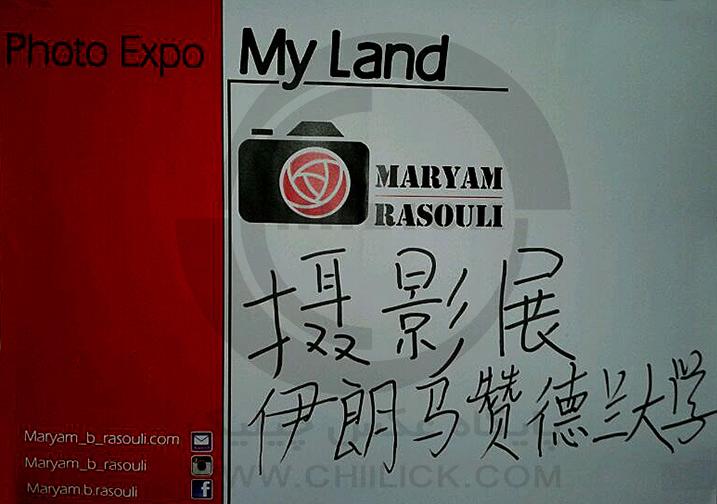 نمایشگاه « سرزمین من » در کشور چین