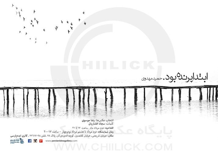 نمایشگاه « ابتدا پرنده بود » در نگارخانه ایده پارسی