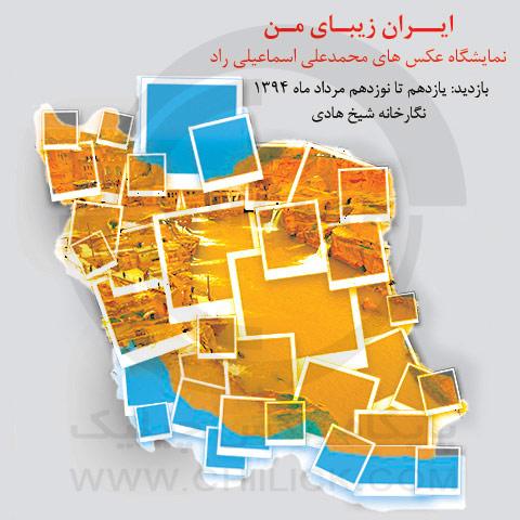 «ایران زیبای من» در نگارخانه شیخ هادی