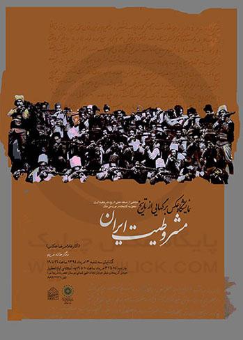 « برگهایی از تاریخ مشروطیت ایران » در نگارخانه مریم
