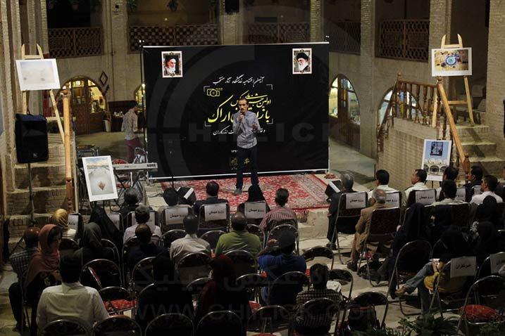 گزارش اختتامیه جشنواره عکس بازار تاریخی اراک