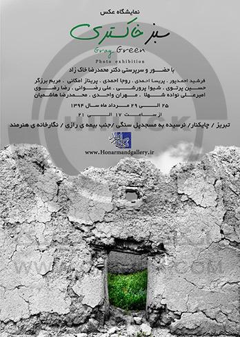 نمایشگاه گروهی « سبز خاکستری » در تبریز