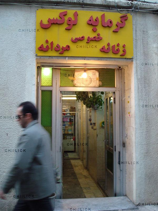 عکس طهران 86 - مینا حامدی | نگارخانه چیلیک | chiilickgallery.com