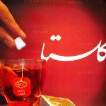 مسابقه عکس شرکت گلستان - نوید مفید احمدی | نگارخانه چیلیک | ChiilickGallery.com