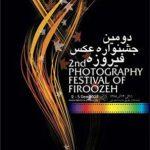 دومین جشنواره عکس فیروزه