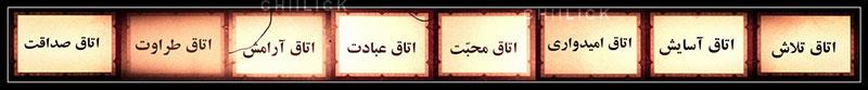 دومین جشنواره گلستانه - عماد انوشیروانی ، راه یافته به بخش ب   نگارخانه چیلیک   ChiilickGallery.com