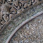 چهارمین جشنواره ایران شناسی - حمیدرضا اشجع | نگارخانه چیلیک | ChiilickGallery.com