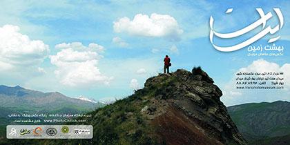 poster-namaishgah-88-3-24