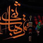 سومین سوگواره قاب خالی خورشید - محمد وروانی فراهانی | نگارخانه چیلیک | ChiilickGallery.com