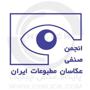 نشان انجمن صنفی عکاسان مطبوعات ایران