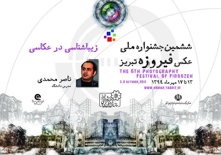 ششمین جشنواره ی ملی عکس فیروزه