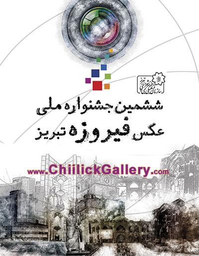 ششمین جشنواره عکس فیروزه - نگارخانه چیلیک