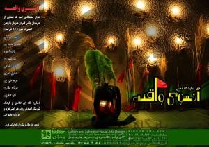 آنسوی واقعه در شیراز