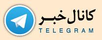 کانال خبر پایگاه عکس چیلیک در تلگرام