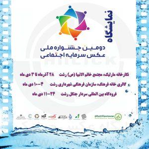 نمایشگاه سرمایه اجتماعی
