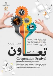 جشنواره عکس تعاون