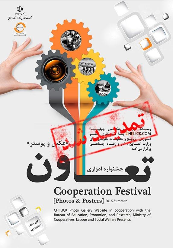 تمدید جشنواره عکس تعاون