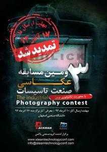 تمدید مسابقه عکاسی از صنعت تاسیسات