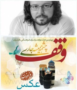 جشنواره عکس وقف ابراهیم صافی