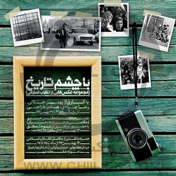 با چشم تاریخ در موزه عکسخانه شهر