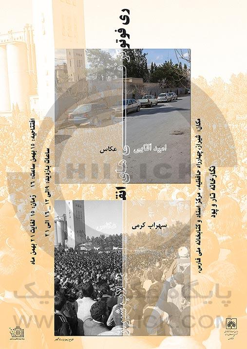 امید آقایی از بهمن 57 تا بهمن 94