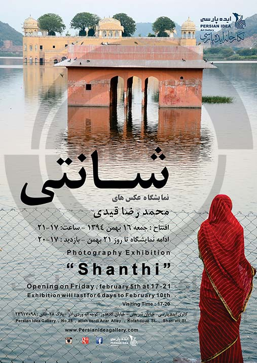 شانتی در ایده پارسی