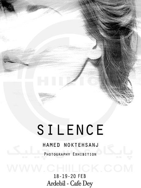 سکوت حامد نکته سنج کافه دی اردبیل