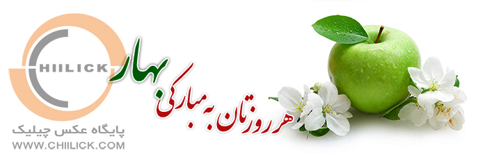 پوستر نوروز سال نو مبارک بهار